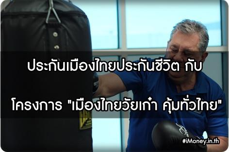 """ประกันไฉไลสำหรับวัยเก๋า """"โครงการ เมืองไทยวัยเก๋า คุ้มทั่วไทย (เพื่อผู้สูงอายุ)"""" อัปเดทล่าสุด 2560"""