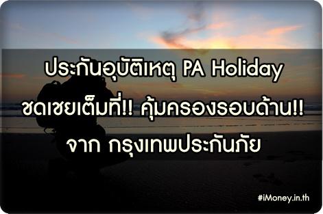 แนะนำประกันอุบัติเหตุ PA Holiday ชดเชยเต็มที่!! คุ้มครองรอบด้าน!! จาก กรุงเทพประกันภัย
