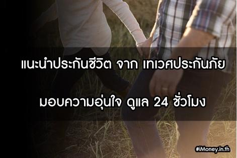 ประกันชีวิต อุบัติเหตุ โรคร้ายแรง จากเทเวศประกันภัย อุ่นใจได้ให้คุณได้รับการดูแล 24 ชั่วโมง ไม่ทำไม่ได้แล้ว!!