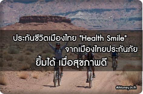 ทางเลือกดีๆ กับ ประกันชีวิตเมืองไทย Health Smile จากเมืองไทยประกันภัย อัปเดท 2560 ยิ้มได้ เมื่อสุขภาพดี!!
