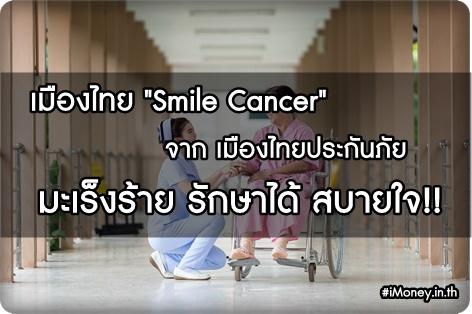 ประกันเมืองไทย Smile Cancer จากเมืองไทยประกันภัย อัปเดทล่าสุด 2560 อุ่นใจด้วย ยิ้มได้ มะเร็งร้าย รักษาได้ สบายใจ!!