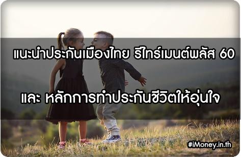 รู้จัก!! การทำประกันชีวิตให้อุ่นใจ ขอแนะนำประกันเมืองไทย รีไทร์เมนต์พลัส 60  จากเมืองไทยประกันชีวิต