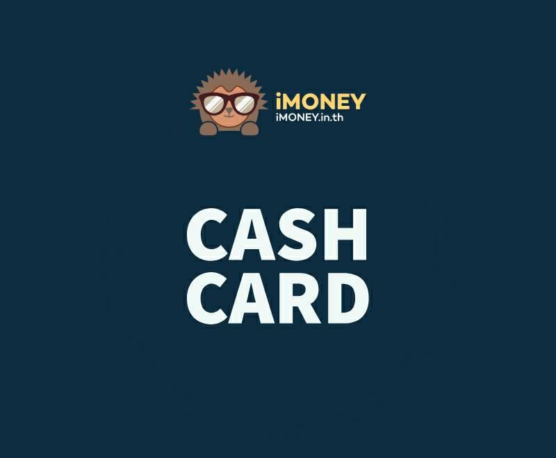 บัตรกดเงินสด - banner - imoney
