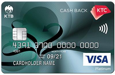 บัตรเครดิตKTC-CASH-BACK-VISA-PLATINUM-ktc