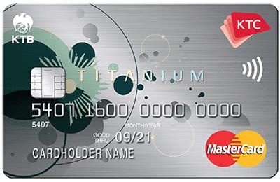บัตรเครดิตKTC-TITANIUM-MASTERCARD-ktc