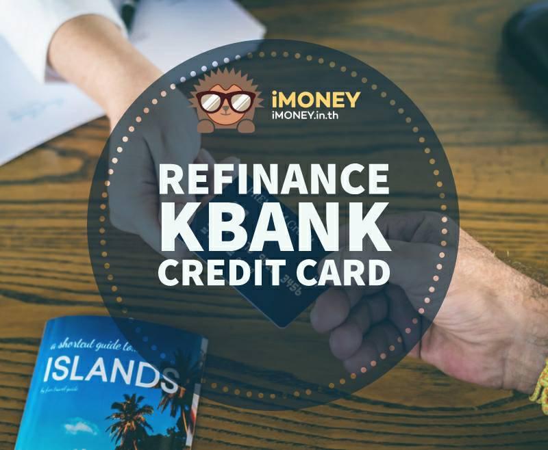 รีไฟแนนซ์บัตรเครดิตธนาคารกสิกร -banner-imoney