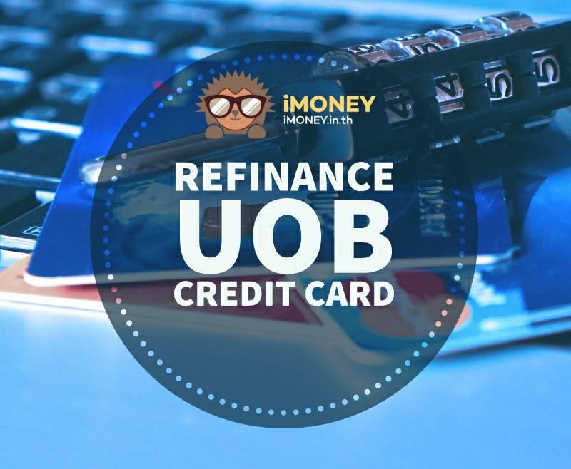 รีไฟแนนซ์บัตรเครดิตธนาคาร UOB -banner-imoney