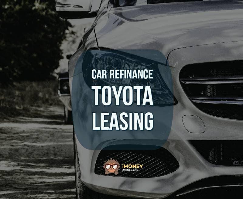 รีไฟแนนซ์รถ-Toyota-leasing-banner-imoney (1)
