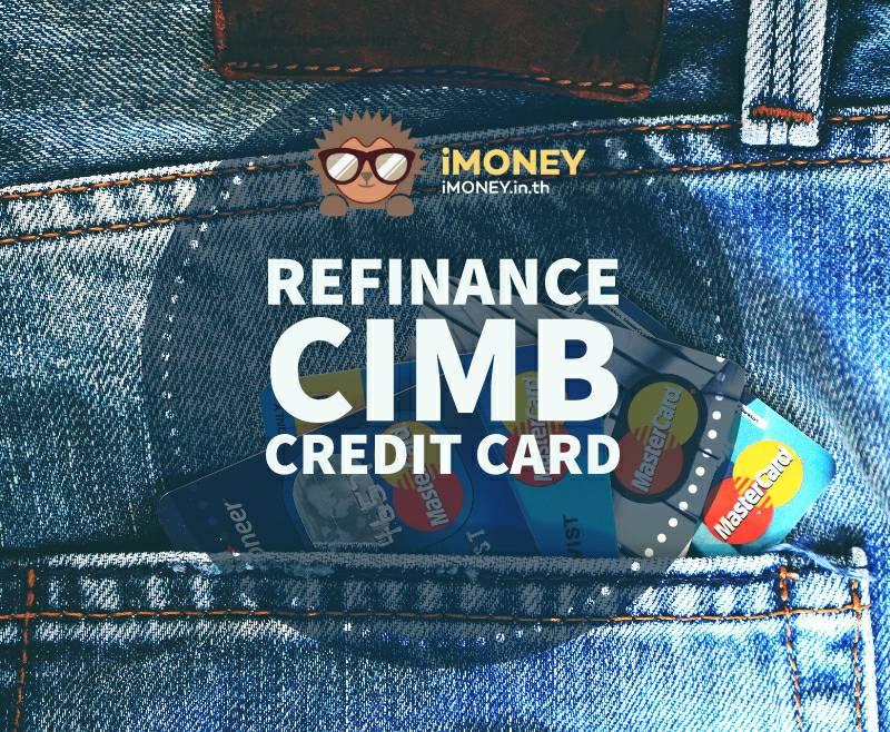 รีไฟแนนซ์บัตรเครดิตธนาคาร CIMB -banner-imoney
