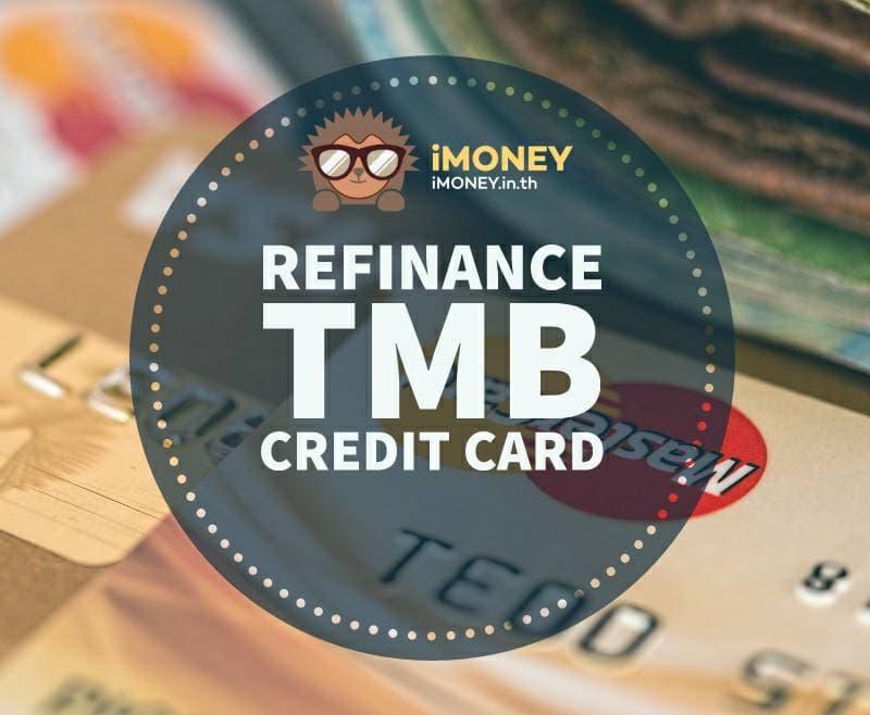 รีไฟแนนซ์บัตรเครดิตธนาคารTMB-banner-imoney (1)