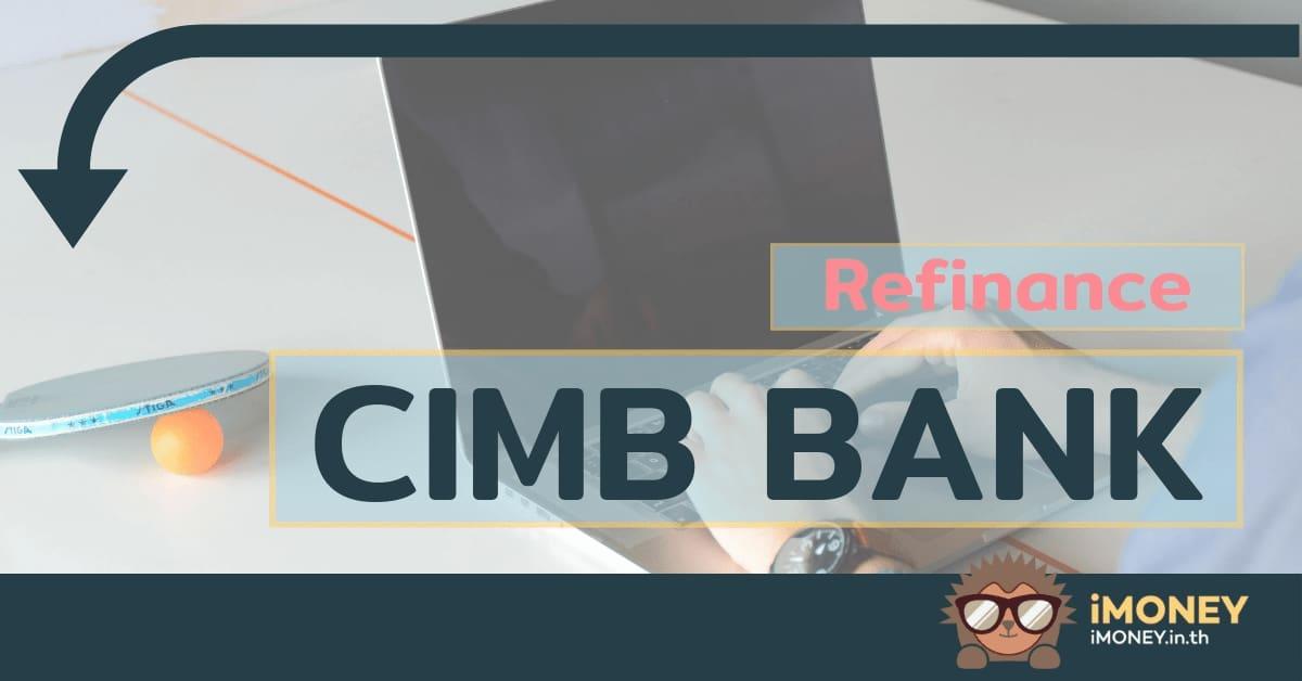 รีไฟแนนซ์บัตรเครดิต_cimb_imoney big
