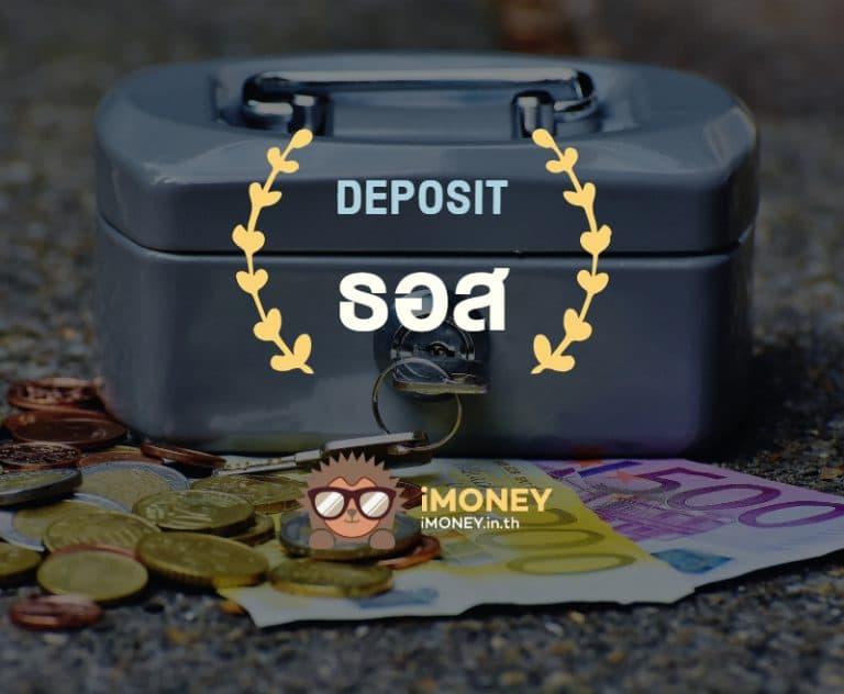 เงินฝากธอส-banner-imoney-768x632 (1)