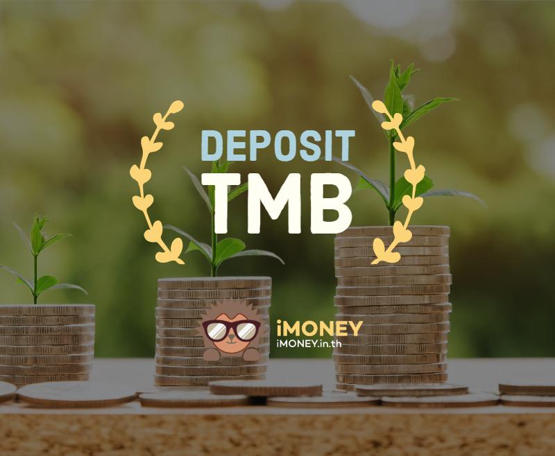 เงินฝากtmb-banner-imoney