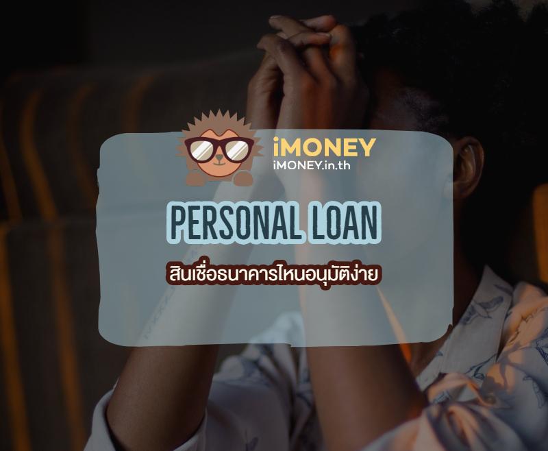 สินเชื่อธนาคารไหนอนุมัติง่าย-banner-imoney