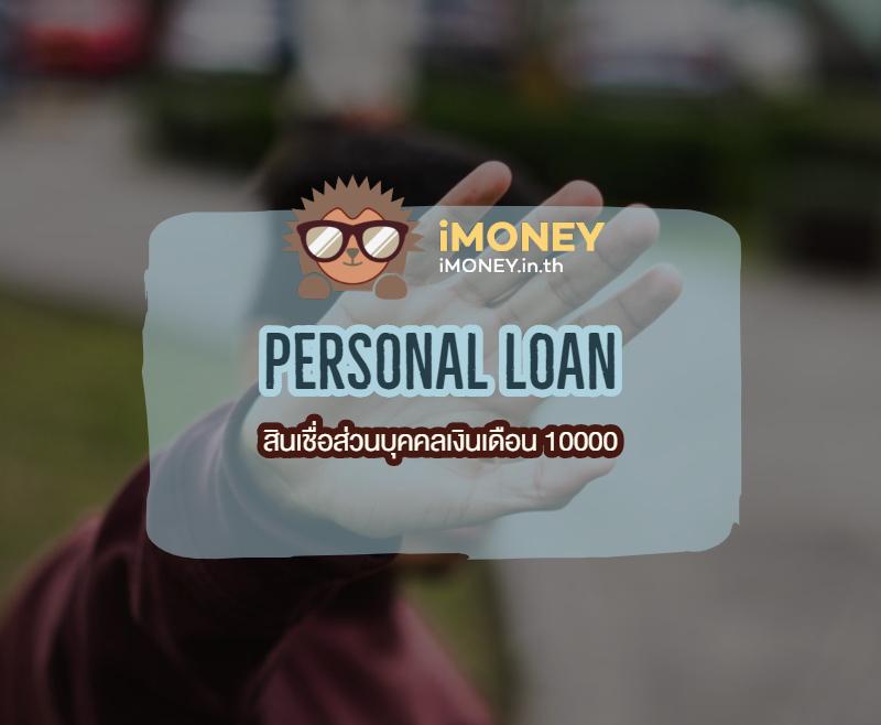 สินเชื่อส่วนบุคคลเงินเดือน 10000-banner-imoney