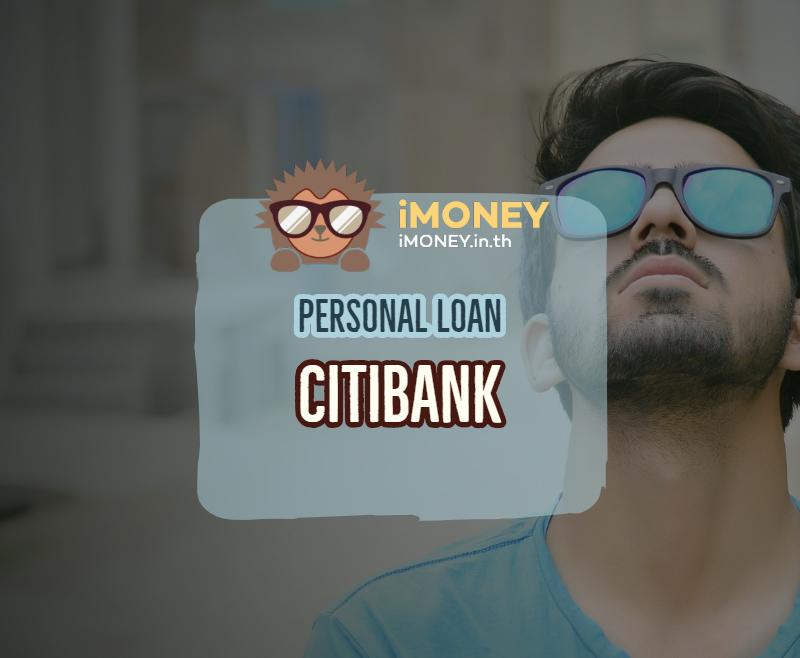 สินเชื่อส่วนบุคคลcitibank-banner-imoney