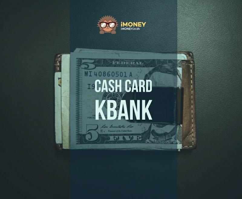 บัตรกดเงินสดกสิกร-banner-imoney