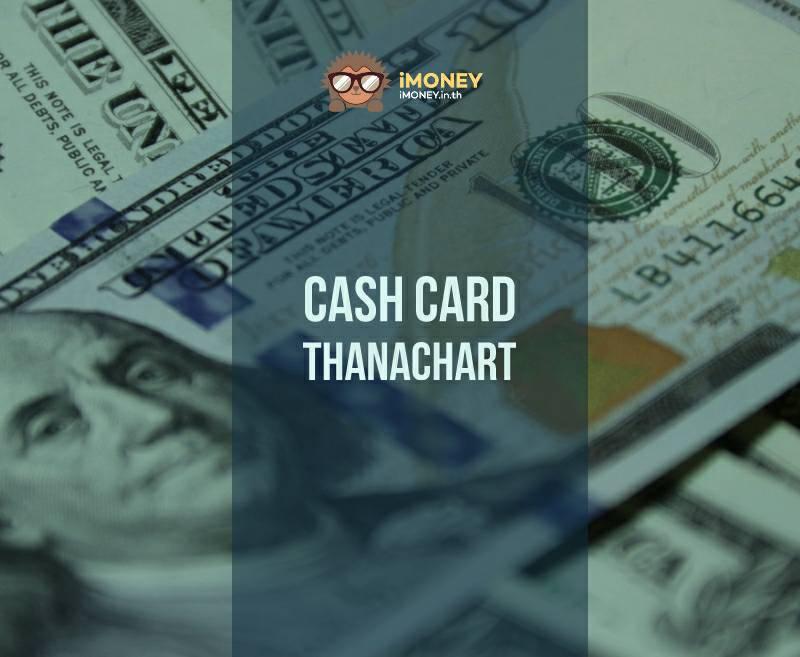 บัตรกดเงินสดธนชาต-banner-imoney