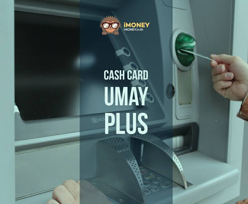บัตรกดเงินสดยูเมาพลัส-banner-imoney