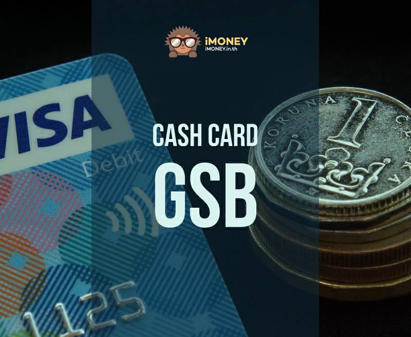 บัตรกดเงินสดออมสิน-banner-imoney