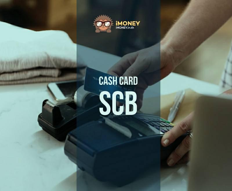 บัตรกดเงินสดไทยพานิชย์-banner-imoney