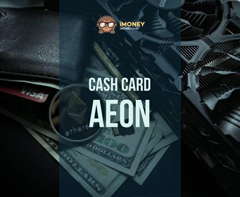 บัตรกดเงินสด อิออน -banner-imoney