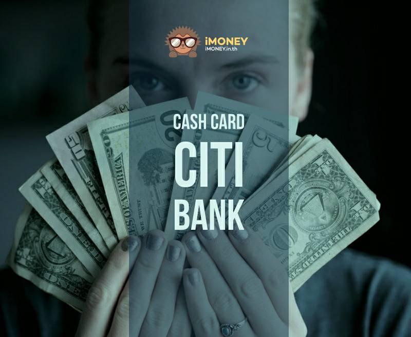 บัตรกดเงินสด Citibank -banner-imoney
