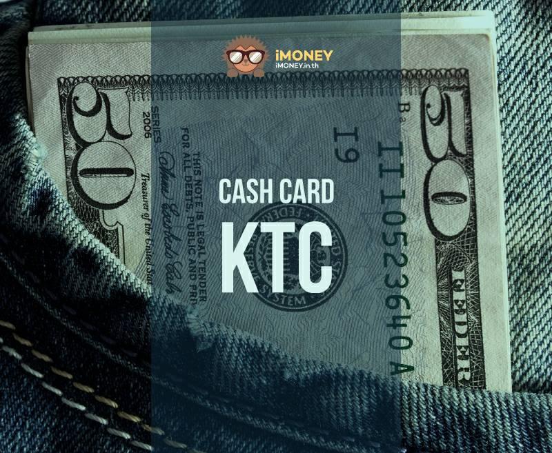 บัตรกดเงินสด KTC-banner-imoney