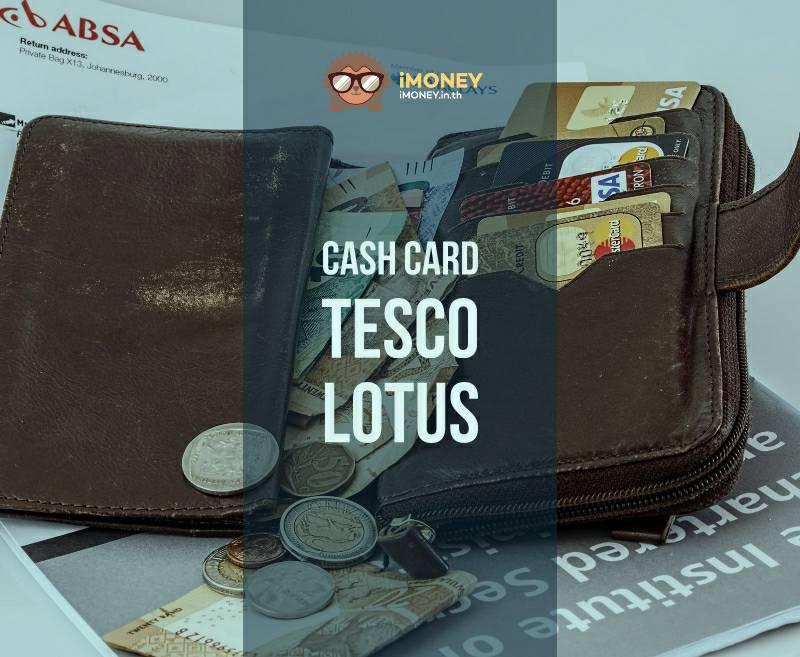 บัตรกดเงินสด Tesco Lotus -banner-imoney