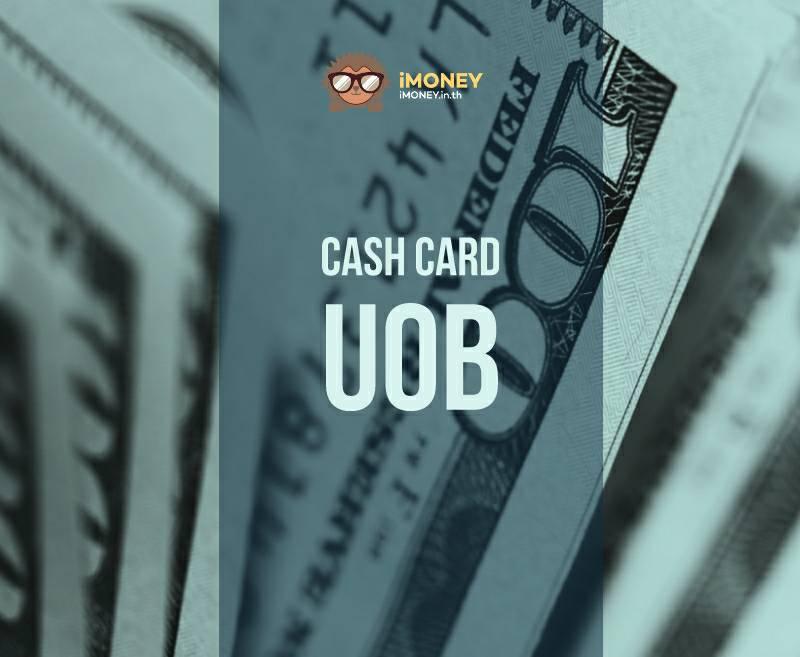 บัตรกดเงินสด UOB -banner-imoney