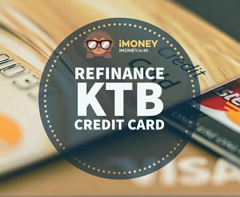 รีไฟแนนซ์บัตรเครดิตธนาคารกรุงไทย-banner-imoney