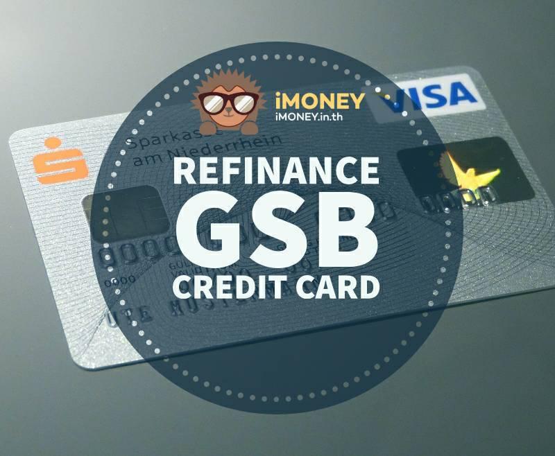 รีไฟแนนซ์บัตรเครดิตธนาคารออมสิน-banner-imoney