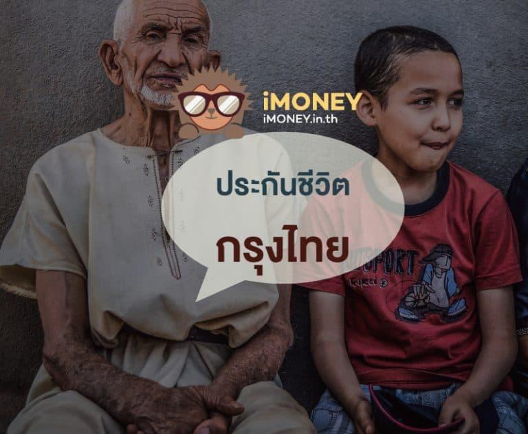 ประกันชีวิตกรุงไทย-banner-imoney-768x632 (1)
