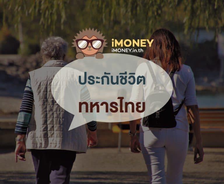 ประกันชีวิตทหารไทย-banner-imoney-768x632 (1)