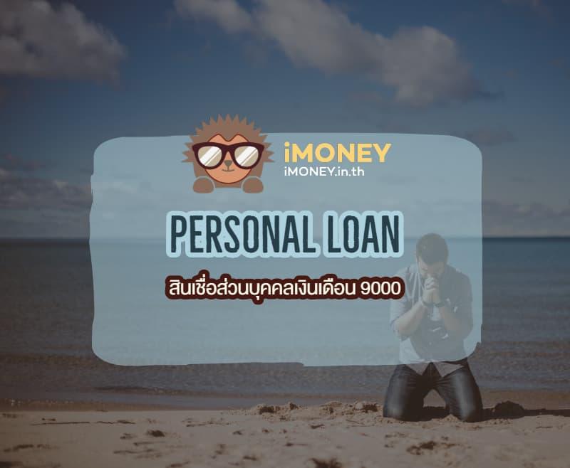 สินเชื่อส่วนบุคคลเงินเดือน 9000-banner-imoney (1)