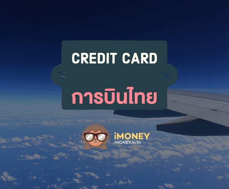 บัตรเครดิตการบินไทย-banner-imoney-optimized