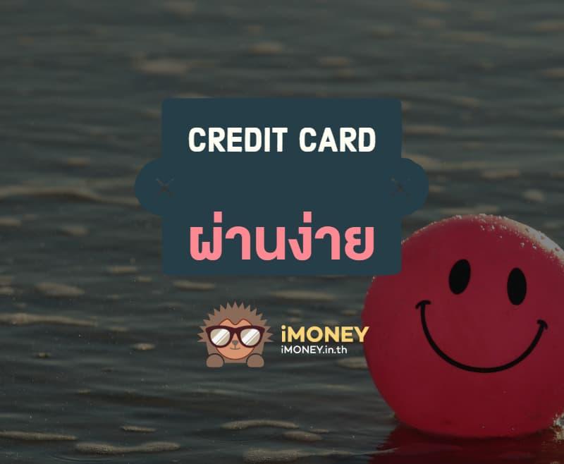 บัตรเครดิตผ่านง่าย-banner-imoney-optimized