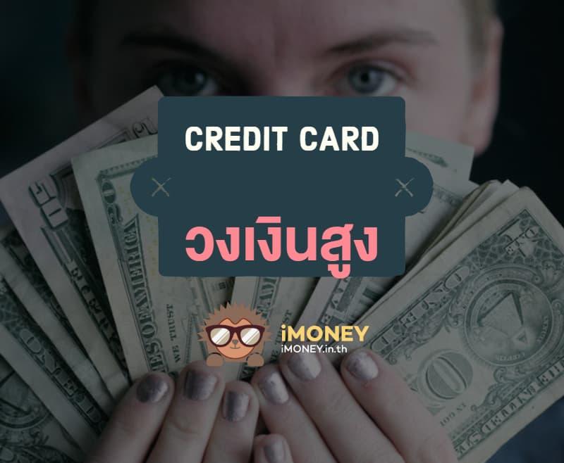 บัตรเครดิตวงเงินสูง-banner-imoney-optimized