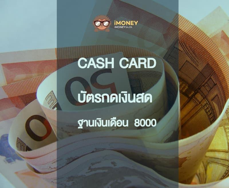 บัตรกดเงินสดฐานเงินเดือน8000-banner-imoney-optimized