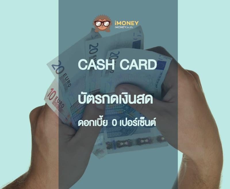 บัตรกดเงินสดดอกเบี้ย0-banner-imoney-optimized