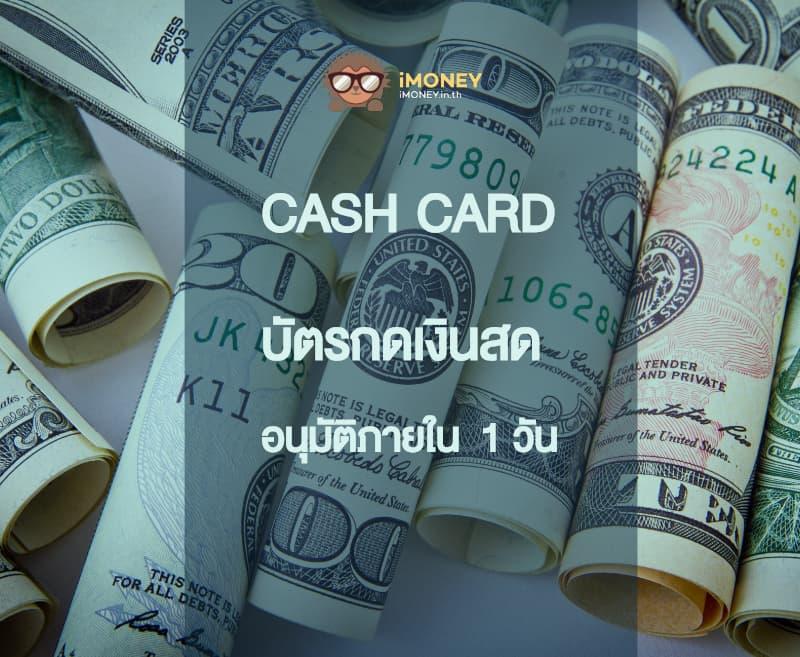 บัตรกดเงินสดอนุมัติภายใน1วัน-banner-imoney-optimized
