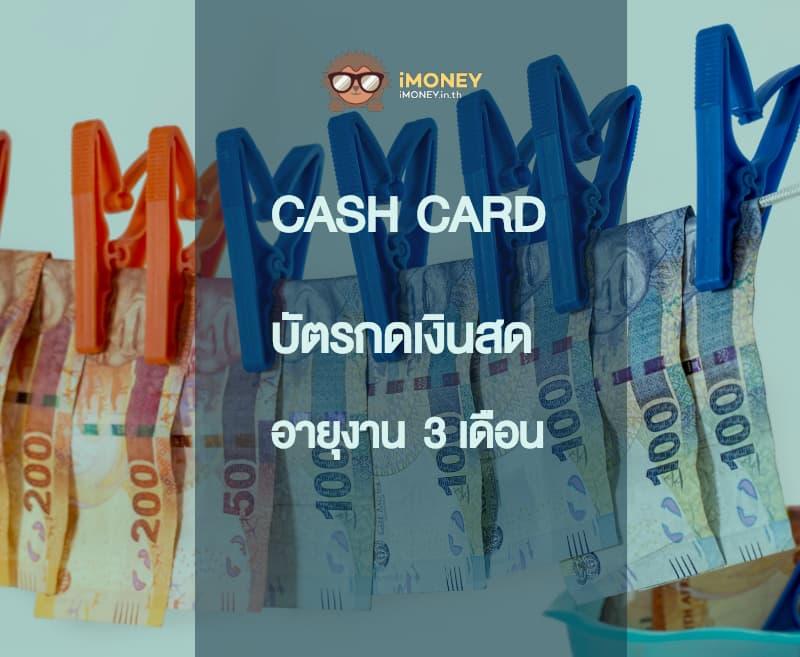 บัตรกดเงินสดอายุงาน3เดือน-banner-imoney-optimized