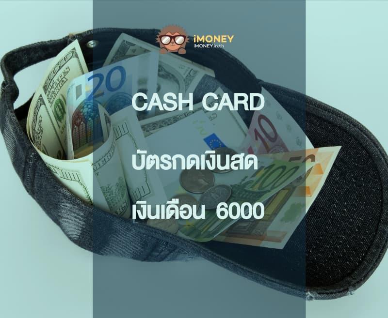 บัตรกดเงินสดเงินเดือน6000-banner-imoney-optimized
