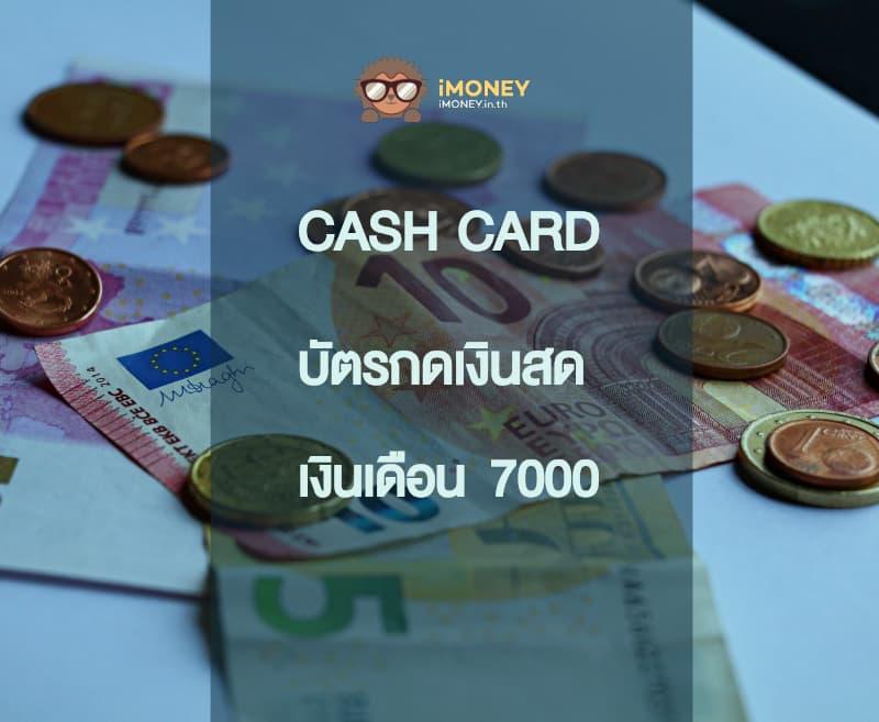บัตรกดเงินสดเงินเดือน7000-banner-imoney-optimized
