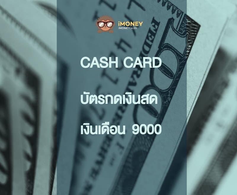 บัตรกดเงินสดเงินเดือน9000-banner-imoney-optimized