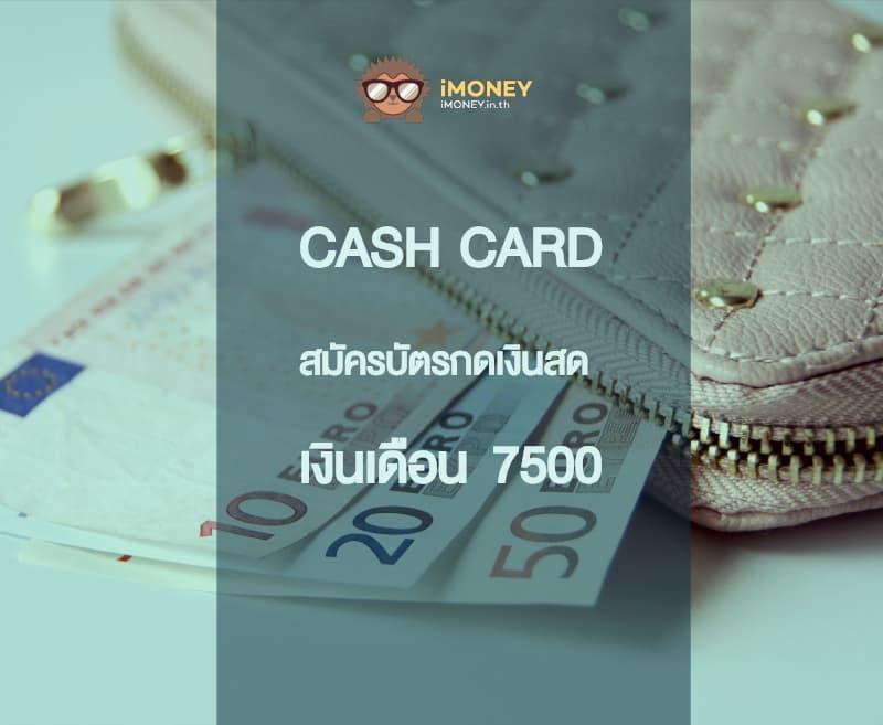 สมัครบัตรกดเงินสดเงินเดือน7500-banner-imoney-optimized