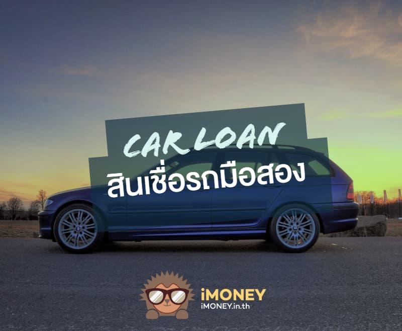 สินเชื่อรถมือสอง-banner-imoney (1)