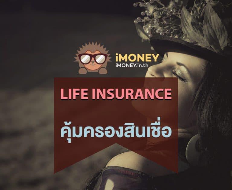 ประกันชีวิตคุ้มครองสินเชื่อ-banner-imoney-768x632 (1)
