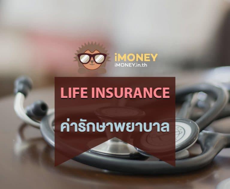 ประกันชีวิตค่ารักษาพยาบาล-banner-imoney-768x632 (1)