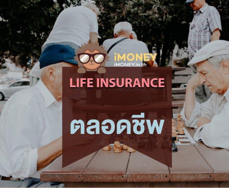 ประกันชีวิตตลอดชีพ-banner-imoney-768x632 (1)